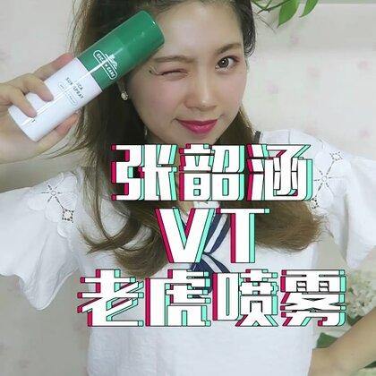 【防晒系列3】人手一瓶的JM喷雾到底怎么样?看我测评啦!#精选#