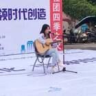 #吉他弹唱# 今天的活动~