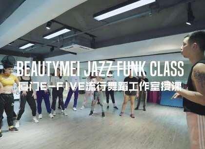 厦门E-Five流行舞蹈工作室 大师班来自台湾BeautyMei老师授课@DANCESOUL舞魂-魏小美#街舞##舞蹈#@美拍小助手