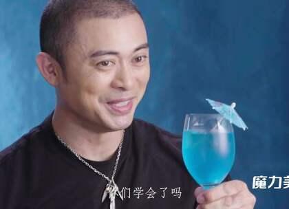 樊少皇亲自调了杯蓝色夏威夷酒,一口喝下去,表情亮了!#魔力美食##樊少皇##蓝色夏威夷#