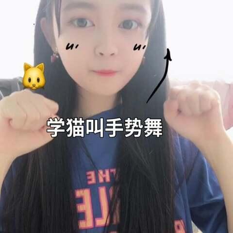 【兽兽小朋友啊美拍】#学猫叫手势舞##精选##校园#啦啦...