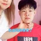 90年属马的有没有?想给老弟找个女朋友@美拍小助手 #化妆前后对比#