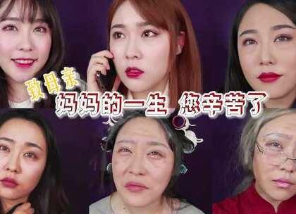 【延禾】母亲的一生 18岁到68岁 6个妆容 包含她的一生 弹幕告诉我你们的妈妈最美的时候吧#美妆时尚# weibo 那边我做了一个抽奖 一个一千块 两个五百块 去关注吧~