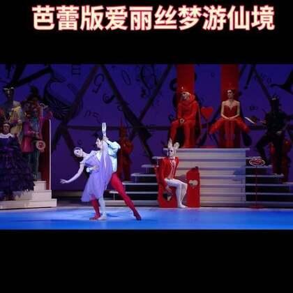 #芭蕾##舞蹈##芭蕾舞#芭蕾版爱丽丝梦游仙境😄