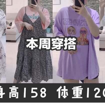 本周穿搭 我是正儿八经的158 59.6公开 💆🏼店铺链接https://shop118459496.taobao.com/?spm=a230r.7195193.1997079397.2.272iwY#穿秀#🎁转赞评抽一名送一套衣服