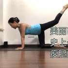 美丽芭蕾大家应该不陌生,今天就教大家里面的最强瘦腿瘦臀动作,大家跟着我练5分钟就可以了,不要问我现在什么感受,你练练就知道了,整条腿都在发软。美丽芭蕾果然名不虚传,瘦腿效果太强了?。?!#运动##瘦腿#