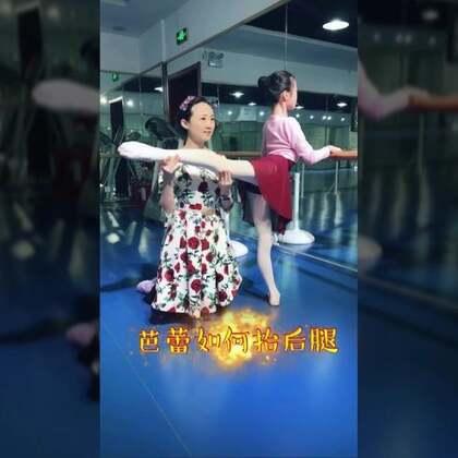 #芭蕾##少儿芭蕾##舞蹈#趴着、跪着、站着,以后还可以用弹力带阻抗练习。每个人肌肉能力不同,按自己能力练习一般可以20个一组抬2-3组。注意要求规范最重要。