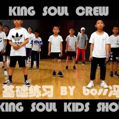 #KingSoul# Kids show 这周编了个基础片段练习 音乐:burn it up 小朋友们如今的进步也是让老师欣慰 虽然我们远在新疆库尔勒 但是我们这也有这样一群爱跳舞的大朋友小朋友 希望大家都能坚持下去 享受一天中这个最开心的时刻 #舞蹈#