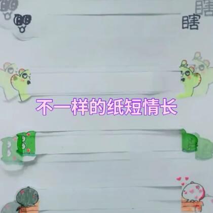 #纸短情长##精选##音乐#最新表情包😂娟娟制作者🤗这首歌中毒太深‼️@美拍小助手