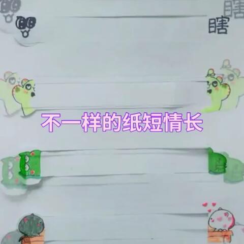 【娟娟宝贝❤美拍】#纸短情长##精选##音乐#最新表情...