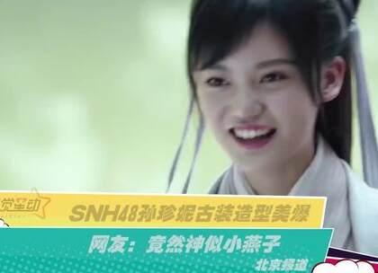 SNH48孙珍妮古装造型美爆 网友:竟然神似小燕子