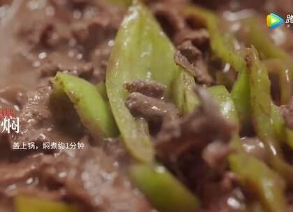 《了不起的村落2》这份沸腾的小炒牦牛肉😍一口让你回到川藏!