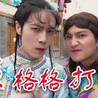 《还珠格格》翻拍版紧急上线!矜持矜持,紫薇!#搞笑##我要上热门##倒霉侠刘背实#