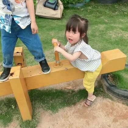 #宝宝##宝宝玩翘翘板#玩个翘翘板嚷到块地震@美拍小助手