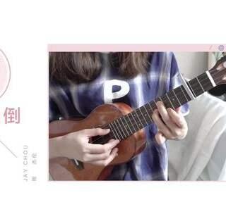 杰伦新歌〈不爱我就拉倒〉尤克里里弹唱演示 🌟教学视频&曲谱在微信公众号:白熊音乐 ,👉戳右边链接直达https://mp.weixin.qq.com/s/AS2VhX3711h6z4OfvvCOpg #不爱我就拉倒# #音乐#