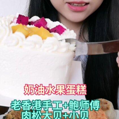 #精选##吃秀##我要上热门@美拍小助手#奶油蛋糕好久没吃,咋那么好吃呢!肉松大概是我永远吃不腻的东西吧😊每一次吃都觉得好好吃😂😂早呀早呀,看完记得点个赞哟😁😁❤️❤️