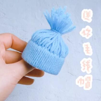 可爱的毛线帽子,纸筒和毛线的废物利用,可以拿来做挂饰哦!