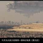 五分钟回顾经典科幻电影《第九区》一部外星人搬迁地球的故事!#第九区#科幻电影#电影解说#上热门####