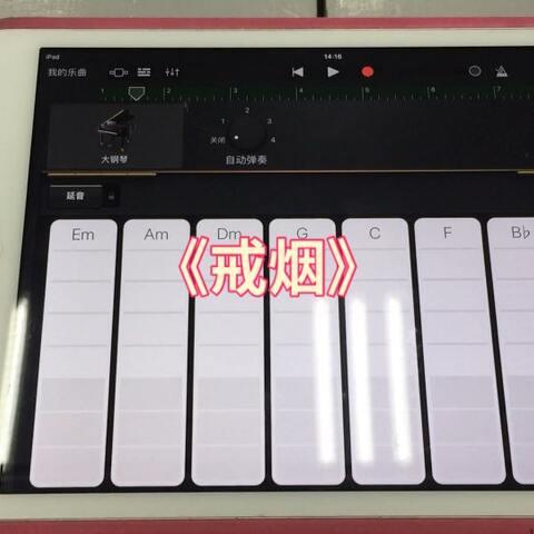 【刘文欣啦💕美拍】#音乐#《戒烟》分享给你们😑非专...