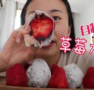 这个季节的草莓不做大福太可惜啦~??草莓太香了,就是不太甜,不过被这个豆沙的甜味综合起来,就非常棒啦~MIAMIA 太好吃了#吃秀#这个展艺的粉太多了,没有小刷子好难刷干净,不好粘,有没有粉少一点点的皮推荐来