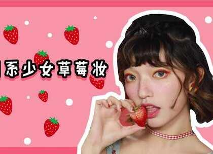 众生皆苦,而我是草莓味的#我要上热门##美妆#@美拍小助手