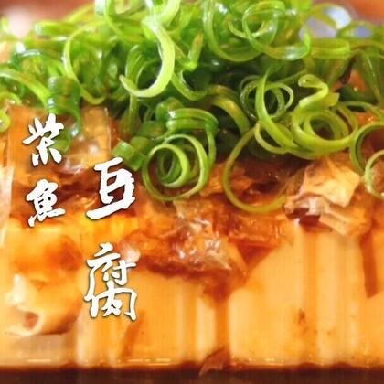 #爱美私房菜#非常适合夏天的即简单又极其好吃的【柴鱼豆腐】细细嫩嫩的豆腐和柴鱼片一起入口非常鲜美的味道,简单的搭配组合,不需要烹饪的手法,觉对零难度哦#美食##i like 美食#不知道这种竖屏的视频你们还适应吗?说心里话我还没适应过来😅