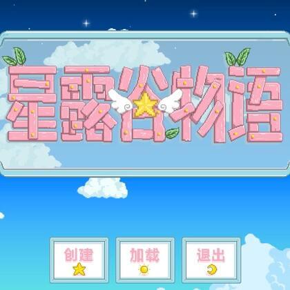 星露谷物语01 唉只能五分钟啊 好短啊 总时长有三十五分钟 #游戏##星露谷物语#
