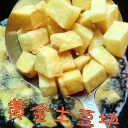 #吃秀##土豆的各类吃法#土豆🥔爱好者没错了,就爱吃炸土豆,各种炸各种吃,下次换凉拌的和土豆片