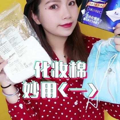 化妆棉用好才能省一半化妆水! 小技巧就是要学起来哦~#精选#