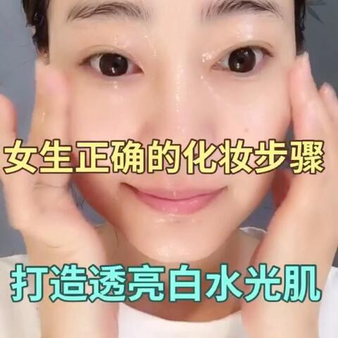 【🌻静妮美拍】答应你们的化妆教程,正确的化妆...