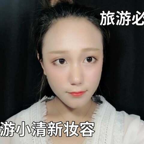 【爱化妆的甜小萌🌈美拍】#夏日小清新妆容#哈喽、宝贝们好...