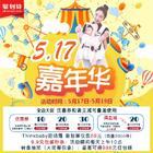 淘宝嘉年华的活动是0点开始哦!还有不到20分钟❤17、18、19号三天,每天上午10点都有9.9的秒杀活动!明天上午10:30,美拍和淘宝双直播给大家送代金劵💌明天见啦😘https://shop263791915.taobao.com