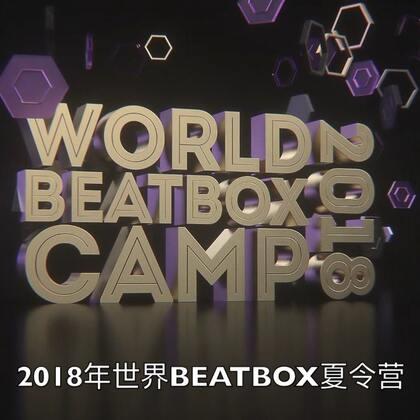 2018年世界Beatbox夏令营将在8月5-14日于波兰克拉科夫举行,众多世界顶级beatboxer云集,请提前安排好你的日程哦~😎 #音乐##beatbox#
