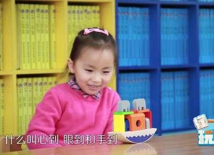 """本期有一位明明可以靠颜值,但偏偏要靠实力的小小美少女——楠楠,她用优异的协调力,完美的平衡感,为我们演示了一款精彩的玩具——平衡小象的新玩法,让观众们仿佛见证了诺亚方舟的""""求生冒险""""之旅。#萌宝##玩具##早教#"""