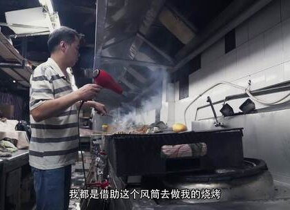 """广州烧烤界传说""""风筒辉"""",从路边摊到开大饭店,全靠一把吹风机#二更视频##美食##我要上热门#"""