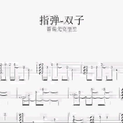 《双子》跟谱节奏练习~尤克里里指弹。