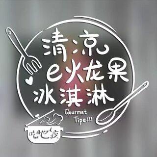 #神秘食谱大揭秘,你吃你也瘦#夏日福利!这冰激凌的做法简单到我都不相信#减肥食谱#