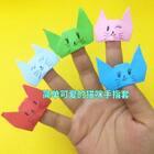 简单可爱的猫咪🐱手指套手工折纸!为了看清楚微姐用了大的纸折,平时做给宝宝玩可以用小正方形纸,这样刚好可以套在指头上✌️#精选##手工##我要上热门@美拍小助手#