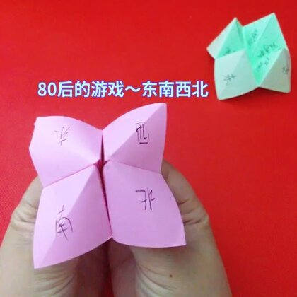 微姐是80后,小时候也特别喜欢折东南西北玩,大家有玩过吗❓#游戏##精选##我要上热门@美拍小助手#折纸手工