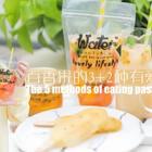 让百香果变得超好吃的5种做法😋😋😋(夏日福利:转评赞里逮3位热情的小可爱送店里的饮料袋+小柠檬吸管哟🍋)#美食##厨娘物语#