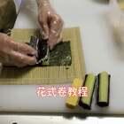 寿司花式卷教程,颜值爆表,内部材料青瓜一条,紫色的是紫薯,想看更多寿司教程记得关注我哟。#我要上热门##热门#
