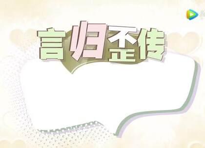 """《归去来》花絮:亲生的姐姐vs""""捡来""""的弟弟"""