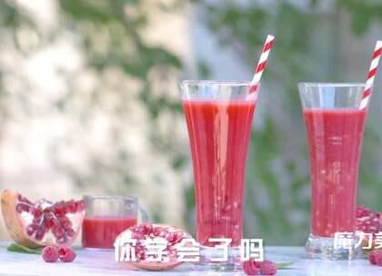 教你个简单方法吃石榴,和树莓搭配颜值和口感逆天了!#魔力美食##果汁##石榴#