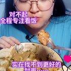 你们喜欢怎么吃土豆呀,薯片薯条软的硬的切丝切块酸辣红烧?#吃秀##我要上热门##我的课本会跳舞#@吃秀频道官方账号 @美食频道官方号 @美拍小助手