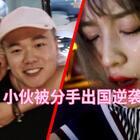 小伙恋爱受打击,出国励志成富帅!#精选#