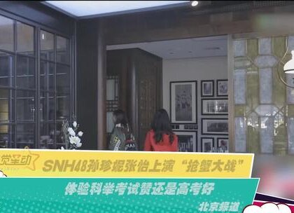 "SNH48孙珍妮张怡上演""抢蟹大战"" 体验科举考试赞还是高考好"