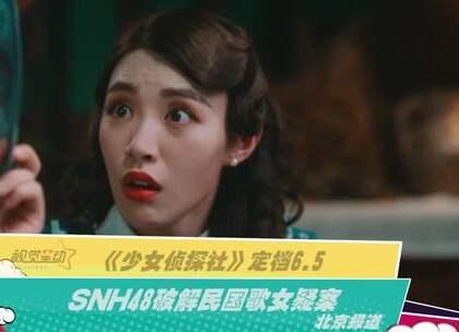 《少女侦探社》定档6.5 SNH48破解民国歌女疑案