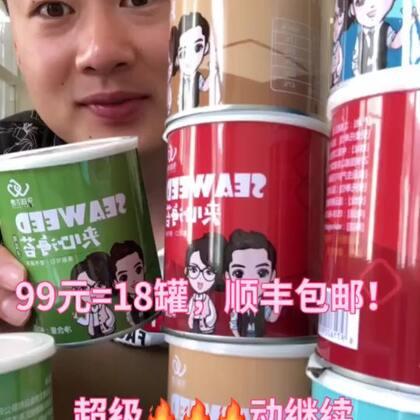 夹心海苔活动火热进行中,还没吃的老铁点这里http://item.taobao.com/item.htm?id=563523431486,99元=18罐,顺丰包邮!打算出水果夹心的,你们都想要什么口味的呢,踊跃发言😅