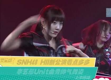 SNH48 HII新公演看点多多 李艺彤Unit曲秀帅气舞姿