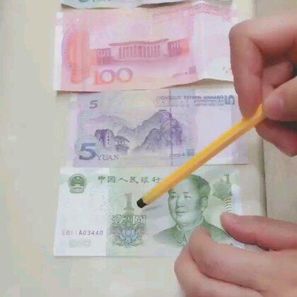 人民币又玩出了新花样!👍#精选#